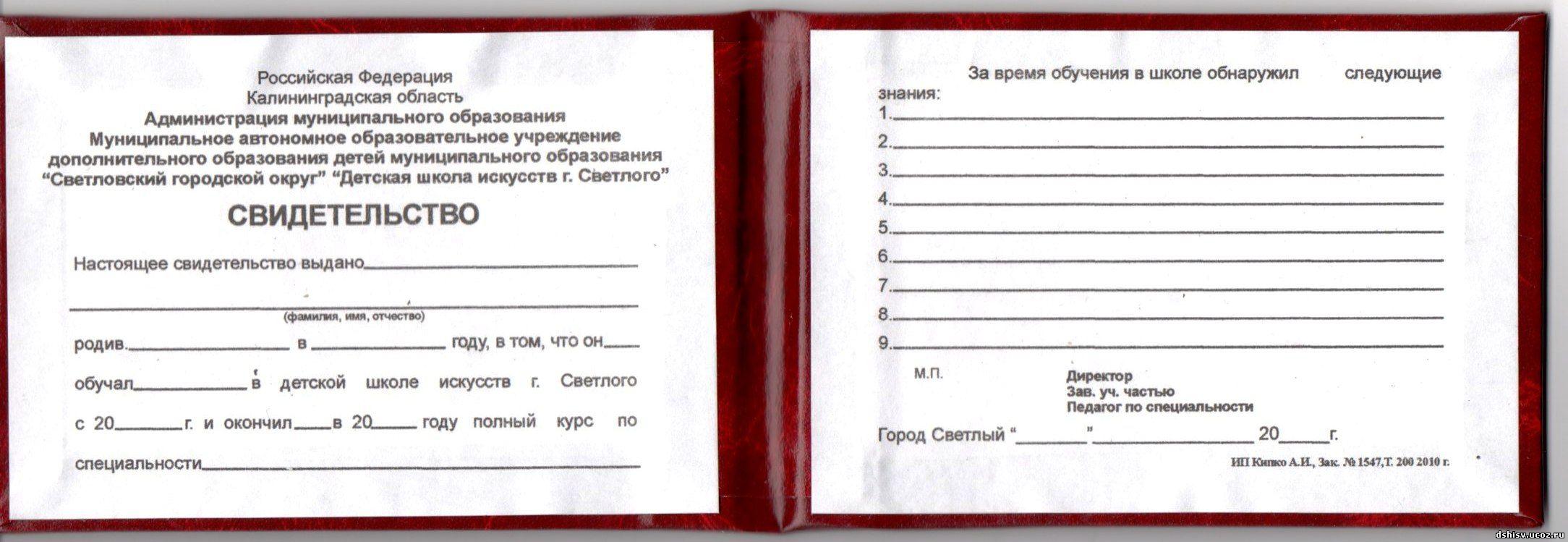 бланк удостоверения роспотребнадзора